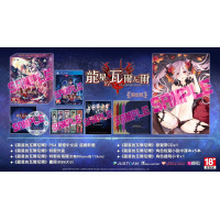 Compile Heart PS4 龍星的瓦爾尼爾【限定版】(繁體中文/ 日文) - 亞洲版