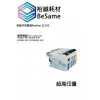 裕鋮墨盒 Brother LC163 代用墨盒