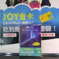 JOYTEL 港澳數據卡 極速三天4G LTE 無限流量 上網卡 3天電話卡