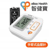 eBao 智健寶 藍芽手臂式電子血壓計
