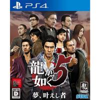 SEGA PS4 人中之龍5 實現夢想者 中文版