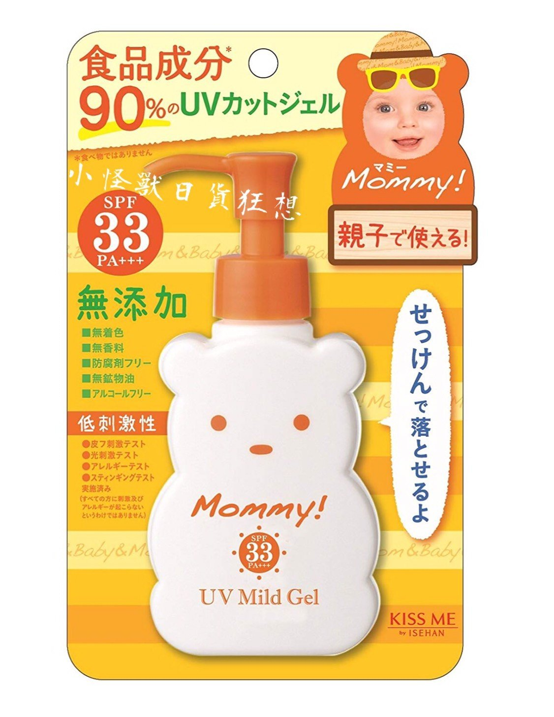 Isehan 伊勢半 Kiss Me Mommy UV Mild Gel 防曬啫喱 SPF 33 PA+++ 100g