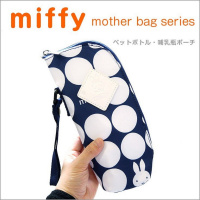 Miffy Mother Bag Series 保溫奶樽袋