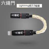 六線門 Lightning 轉3.5mm 插頭 NS2