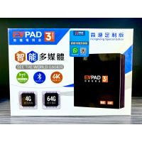 EVPAD 3 MAX Plus 易播電視盒 4+64GB 高配香港定制版
