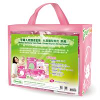 Tenson 孕婦入院護理套裝 - 私家醫院專用 (順產)