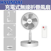 Hyundai 充電式無線折疊風扇 HY-F10R