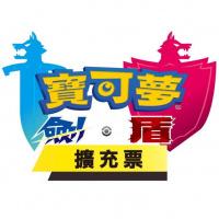 Nintendo NS 精靈寶可夢 劍/盾 擴充票 (鎧之孤島和冠之雪原) (下載碼)