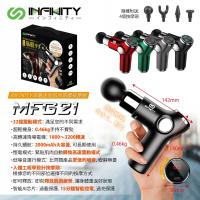 Infinity 掌心形肌肉筋膜按摩槍 MFG21