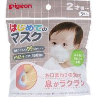 Pigeon 熊仔圖案嬰兒立體口罩 (2歲以上用) 3個裝