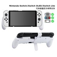 Mcbazel Nintendo Switch/Switch OLED/Switch Lite 可伸縮遊戲機支架握把