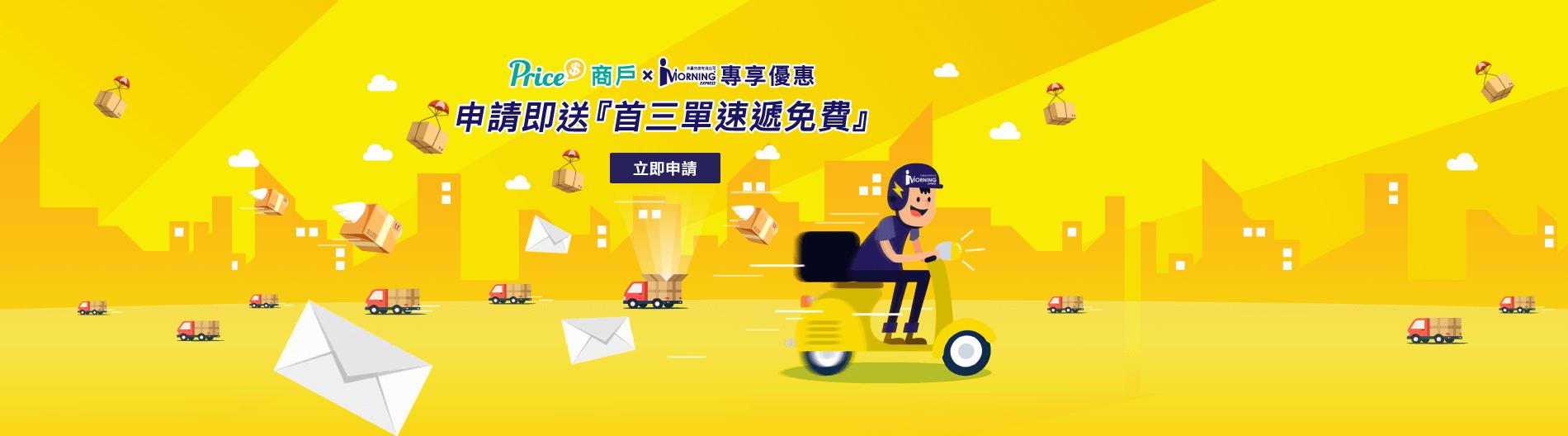 PRICE 商戶 x 早晨快信 專享優惠