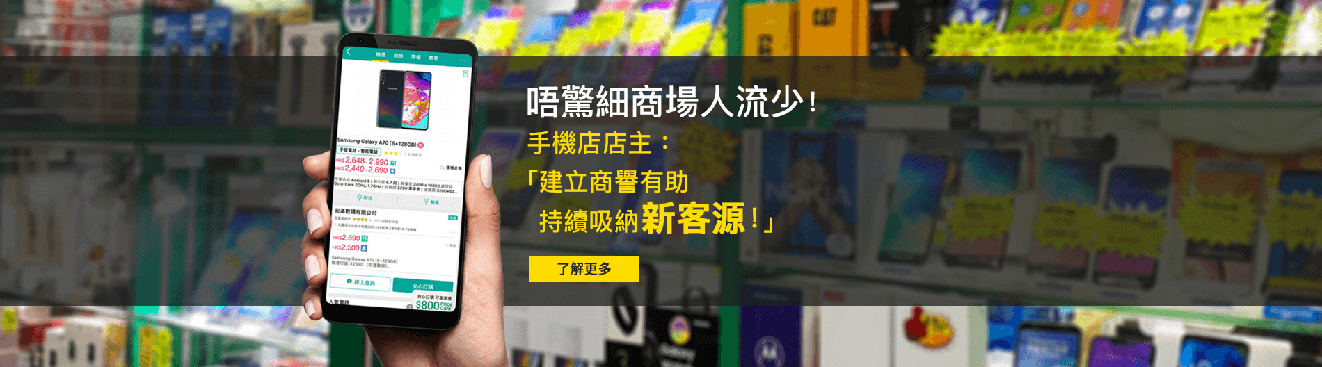 Price.com.hk營商個案分享