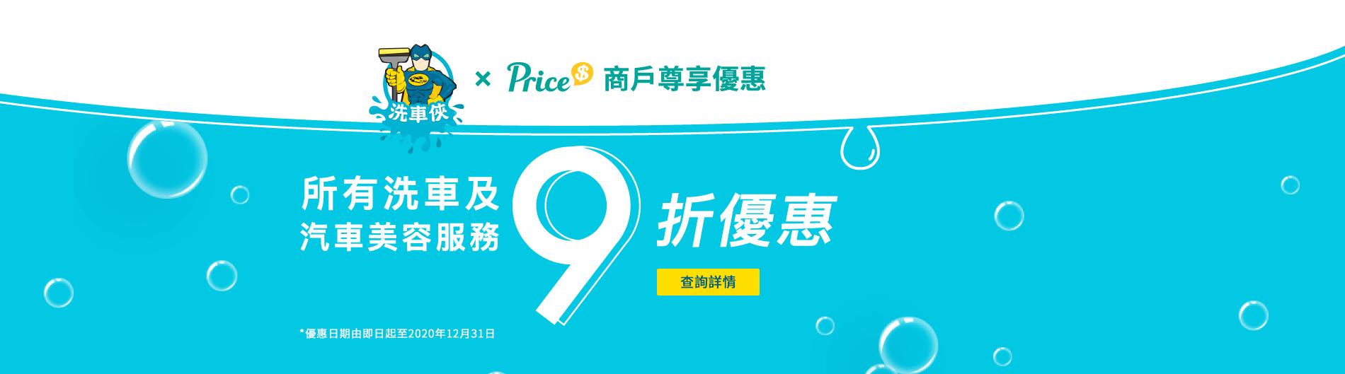 Price x 洗車俠 商戶專享優惠
