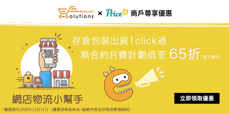 Price商戶 x e+Solutions獨家優惠