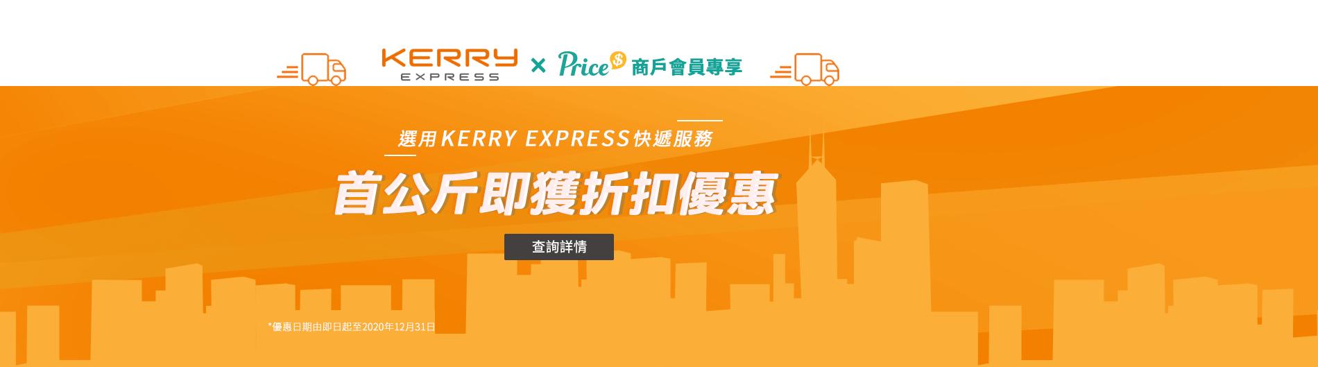 Price x Kerry Express嘉里快遞 商戶專享優惠