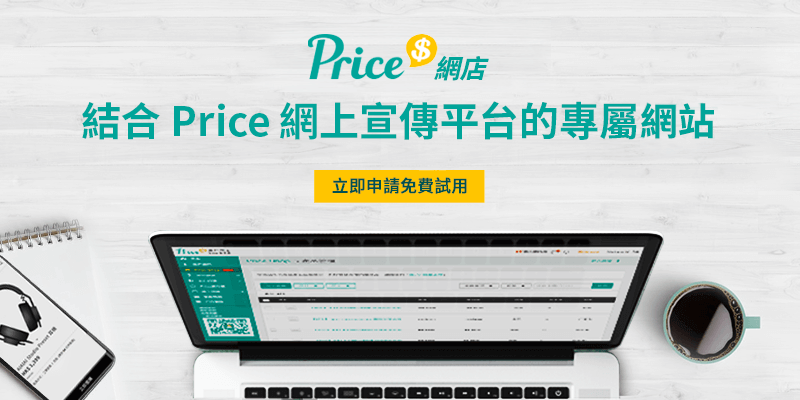 priceshop_m
