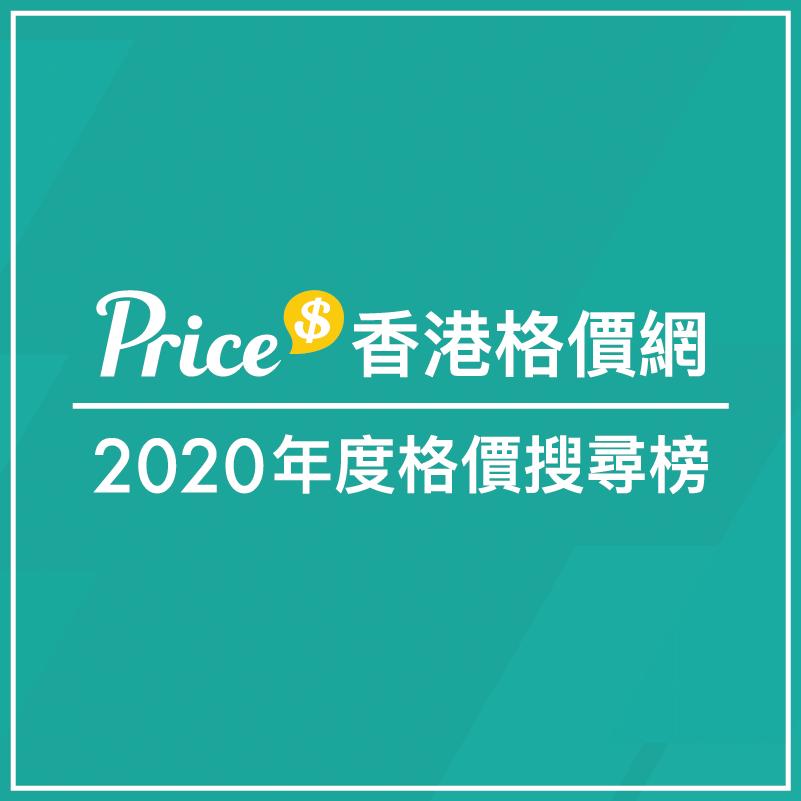 Price 香港格價網 2020 年度搜尋榜