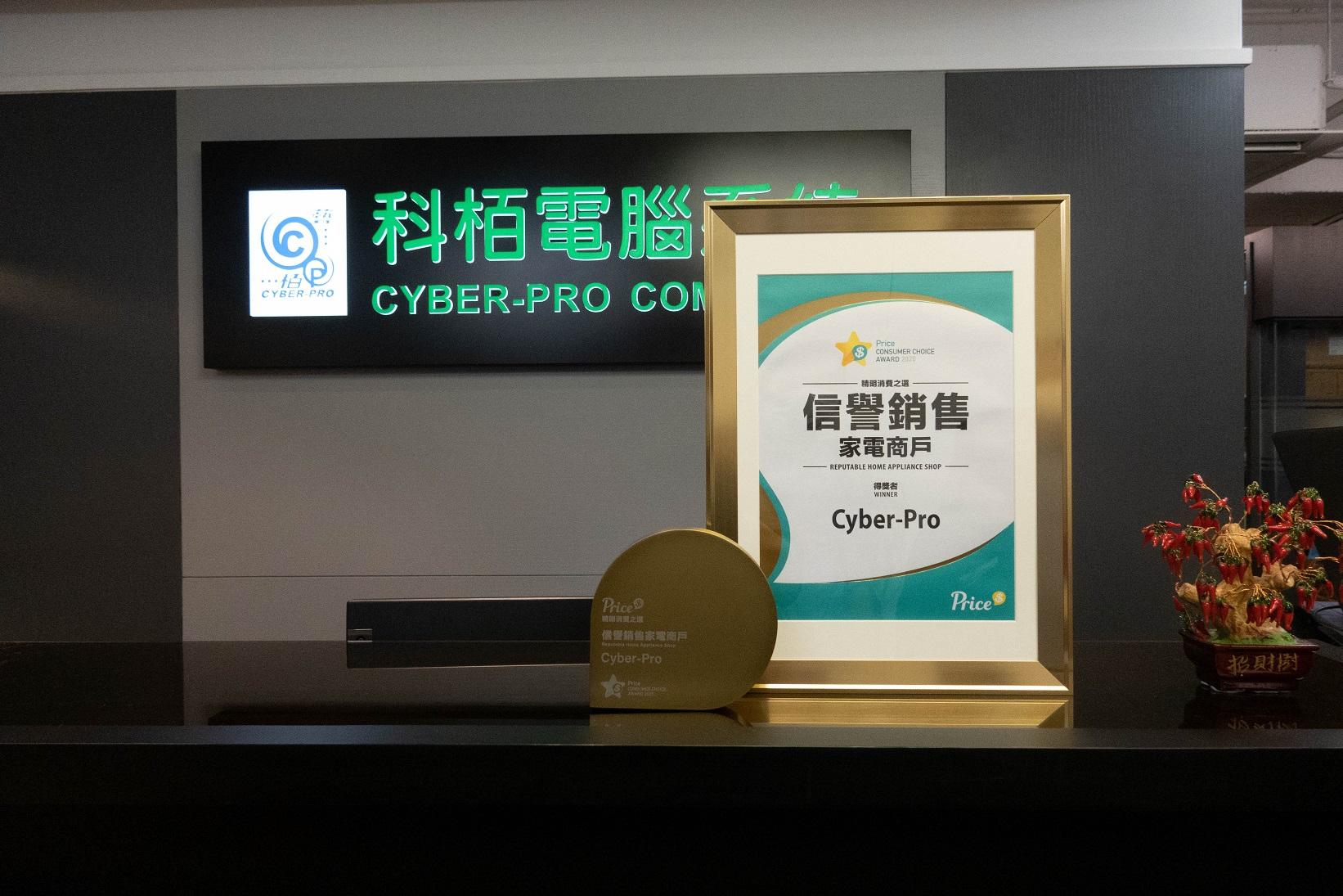 Cyber Pro