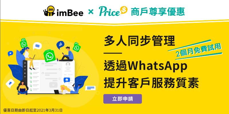 Price x Imbee 商戶專享優惠
