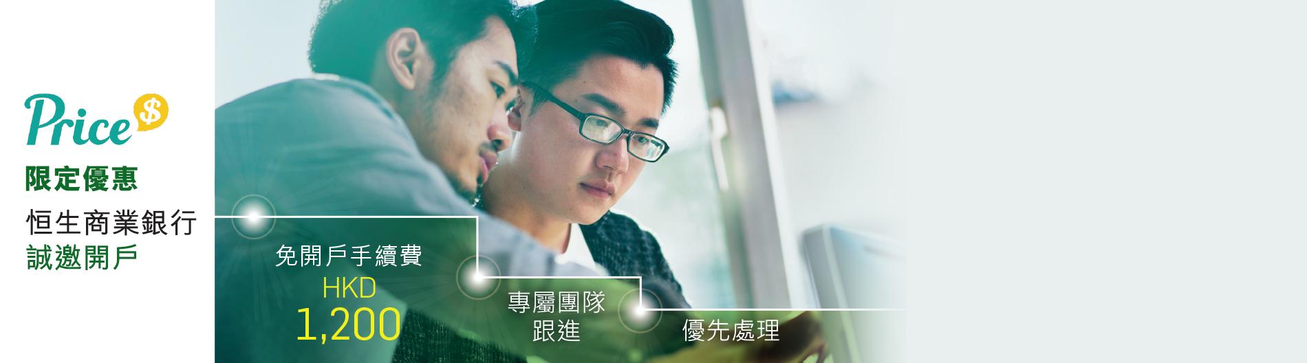 開立恒生「商業綜合戶口」享專屬優惠高達HKD12,800