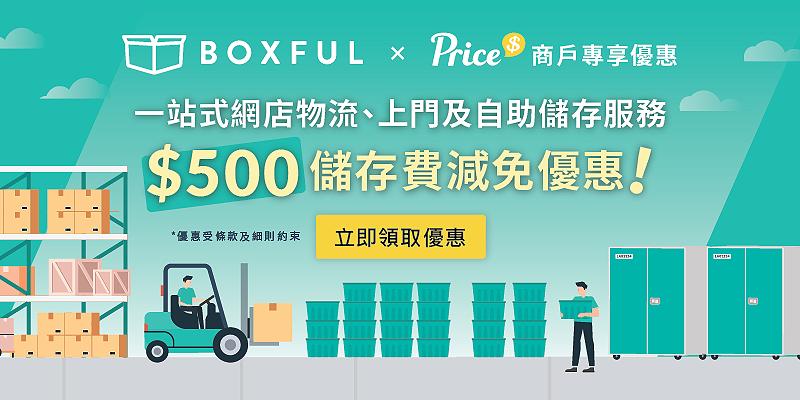 Price x Boxful 商戶專享優惠
