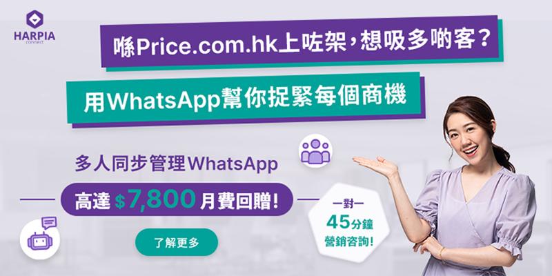 Harpia 多人同步管理 WhatsApp + Signal
